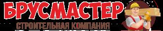 Строительная компания Брусмастер - логотип